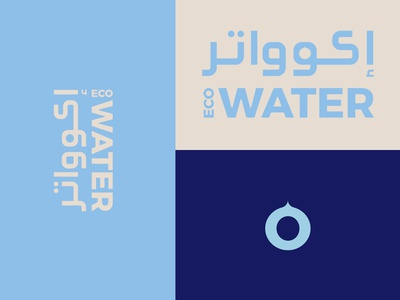 Ecowater Logo Design water visual identity adobe illustrator label design arabic typography typogaphy arabic logo logotype organic logo design logo brand identity branding design adobe photoshop branding