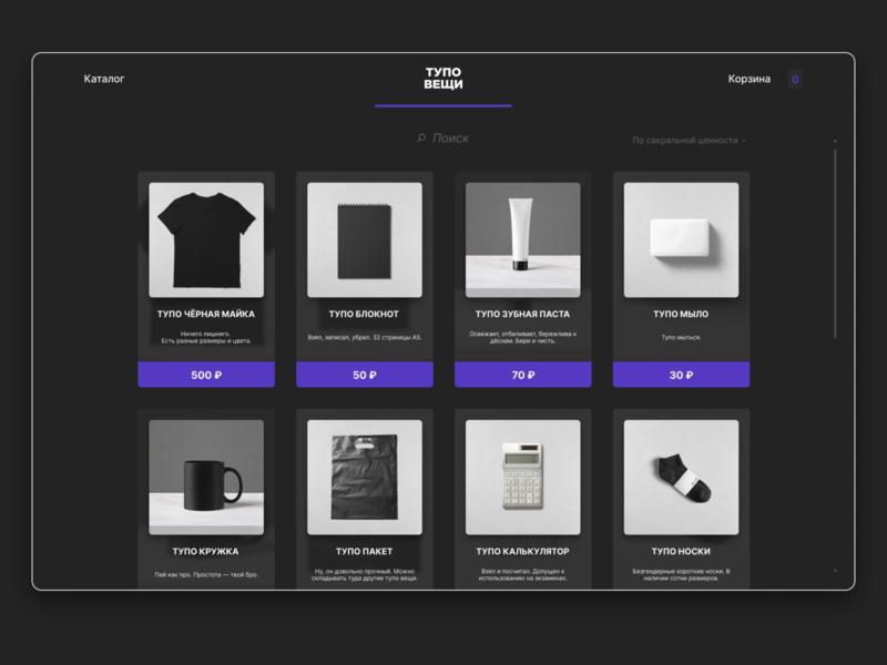 Simple Things / Tupo Veshi night theme night mode blue black e-shop shop qurle interface fun ux ui design