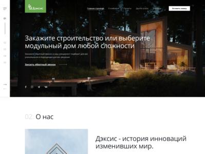 Deksis Homepage landingpage website sketch art web design ux ui  ux ui design