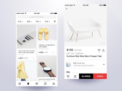 Online retailers 电商 简约 simplem online retailers guiy app show