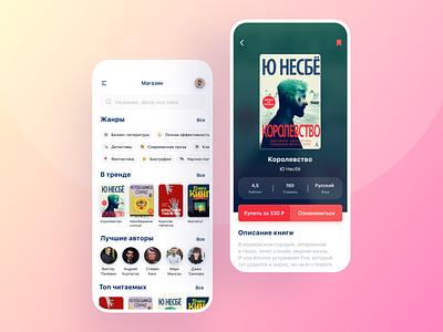 Book Store App mobile ui app design mobile app bookstore mobile app design uiux mobile design app