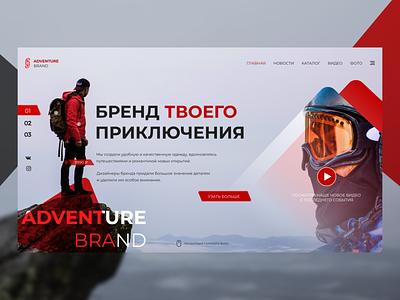 Adventure Brand Promo product shot branding ui design web webdesign page promo