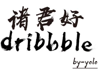 毛笔字体 Font design
