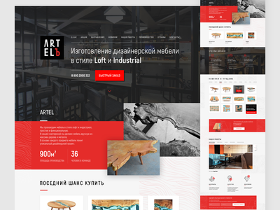 Artel modern wood furniture landing ux ui css html design web