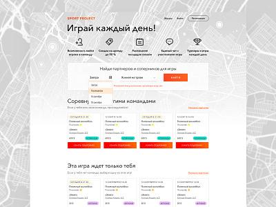 Sport Project desktop web-design css html landing ui ui-ux booking playground sport