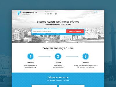 Выписка из ЕГРН clean blue filter search address map location russia service росреестр егрн