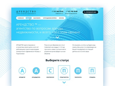 Arendstvo rent low building dark blue corporate clean sky blue web site realty