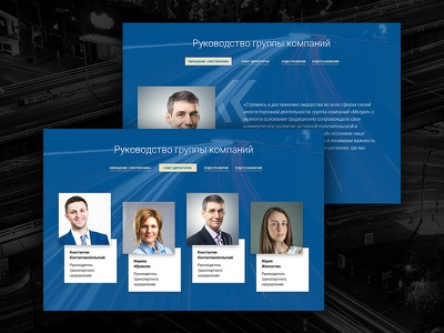 Morgan Group profile webdesign blue card building person team company site promo
