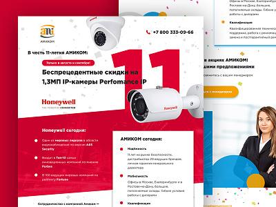 Amicom Promo site honeywell amicom landing cctv security red website promo