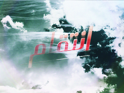 Matter Of Respect gfx cloud animation drama turkish tv bumper