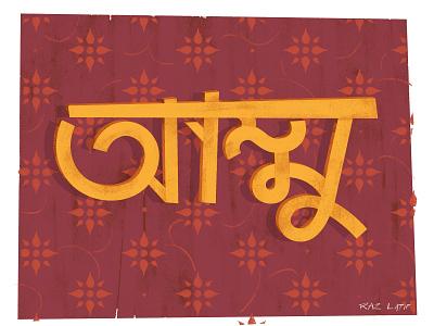 Ammu mom mothersday asia typography type art bangla typography bangla bangladesh texture pastel digital photoshop design illustration mixed media art
