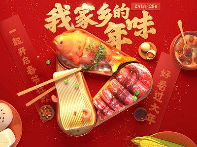 HAOKAN Spring festival branding red c4d 3d illustration