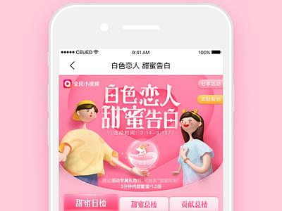 White Valentine's Day app typography ui character 3d illustration design c4d