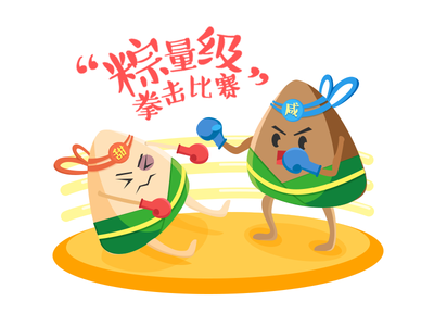 zongzi Boxing match