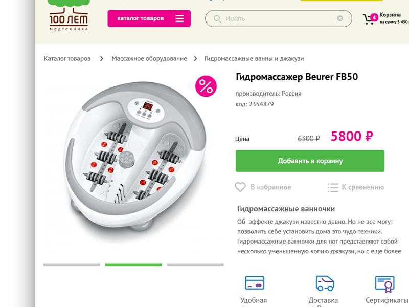 Medical supply store medecine webdesign website ui med web ecommerce