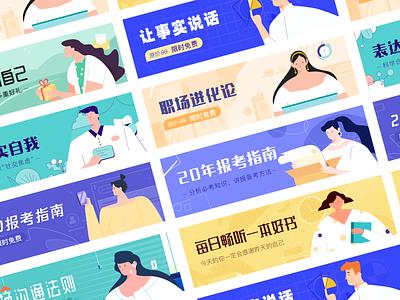 banner design illustrations