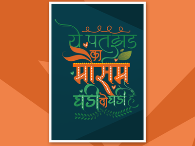 Hindi Movie Song Poster | Typography typography udaipur design branding illustration photoshop graphic design