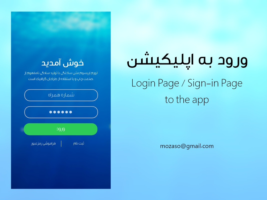 Login Page / Sign-in Page to the app design ui app sign-in login page