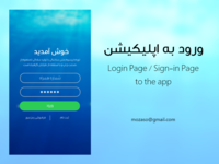 Login Page / Sign-in Page to the app
