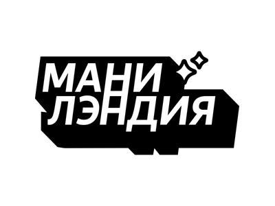 Moneyland Logotype 001 logo design black and white monochrome logotype logo