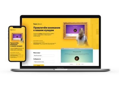 Yandex.Soberu Redesign galley art frame photoshop figma yellow redesign ux ui landing page site web design