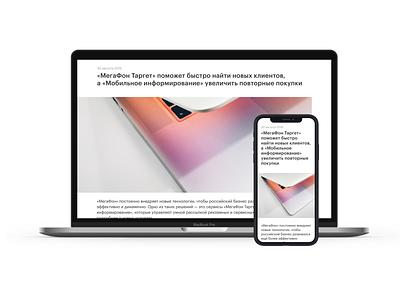 Megafon News Page simple design typography clean news site macbook iphone ux ui web design