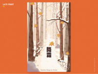 降霜-节气插画