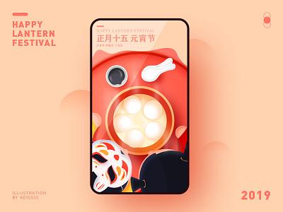 happy lantern festival illustration