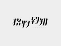 Chinese font design—格物致知