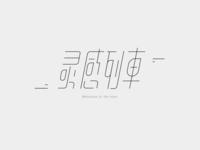 Chinese font design—灵感列车