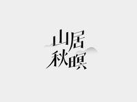Chinese font design—山居秋暝