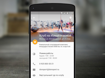 Mobifitness app for Android club fitness mobile ui ux design android mobifitness