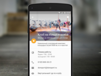 Mobifitness app for Android