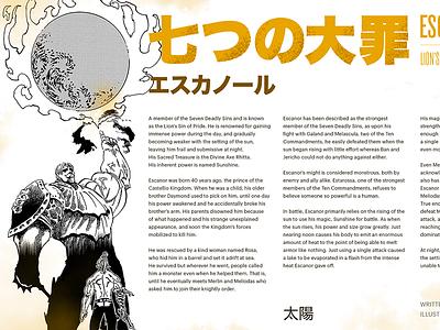 Escanor ⚔️ typography escanor manga japanese japan anime