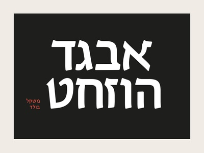 Hebrew typeface for lawfirm serif typeface hebrewtypeface seriftype serif hebrew typography graphics sign letter design typeface type typography hebrew