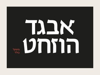 Hebrew typeface for lawfirm