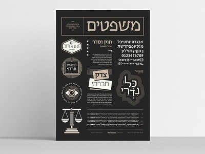 Hebrew Typeface Poster poster lettering text graphic design hebrew hebrewtypeface typeface