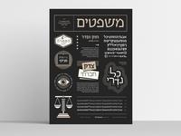 Hebrew Typeface Poster
