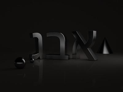New custom Hebrew typeface for VW typeface design typedesign 3d typography custom typeface