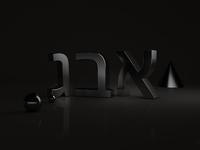 New custom Hebrew typeface for VW