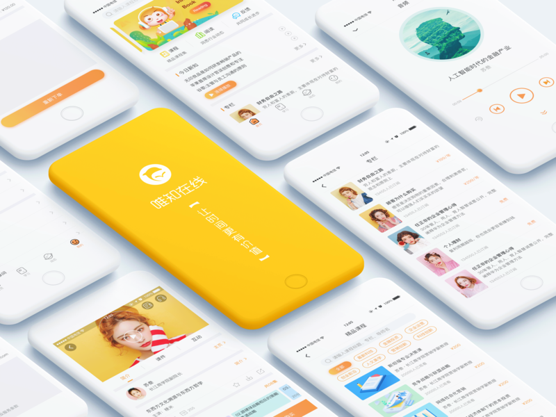 Educational applications app 知识 ui