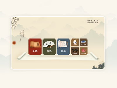 Chinoiserie design ui 插图