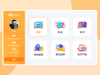 Home page of tablet system