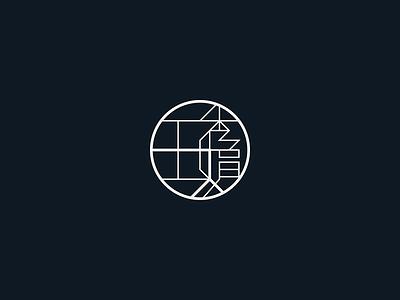 王秀娟 / JW flat stamp calligraphy