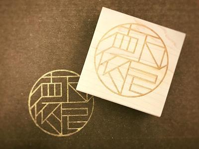 德瓦尼 / Dewani stamp flat calligraphy