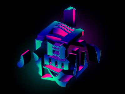 Being Prideful asia japan japanese kanji vector typography type lettering graphicdesign geometry abstract 3d