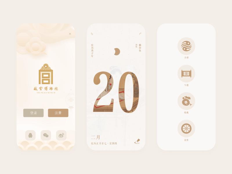 每日故宫app设计练习