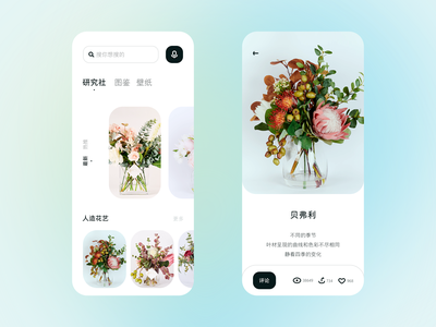 Flower everyday aesthetics everyday aesthetics design aesthetics plant mobile app design ux ui