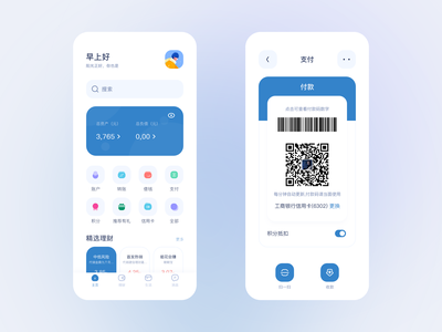 银行界面设计练习 financial app fund blue data mobile app design ux ui bank