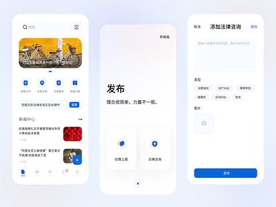 平安社会app mobile government app icon blue design ux ui
